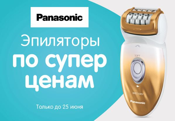 ДНС - Суперцены на эпиляторы Panasonic