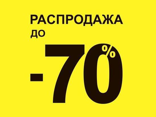 TERRANOVA - Распродажа со скидками до 70%