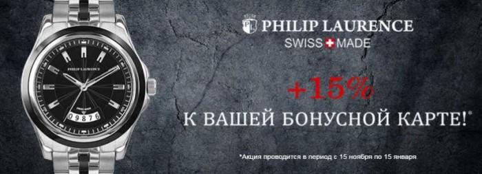 Московское Время - Доп.скидка на покупку часов Philip Laurence