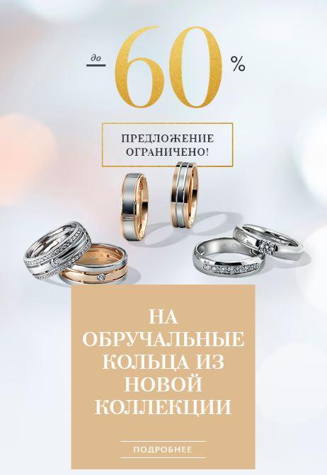 Акции МЮЗ 2019. До 60% на обручальные кольца