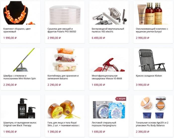 БУМ ТВ: Специальные цены на товары для красоты