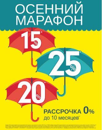 Акция в Россита. Осенний марафон скидок 15%,20% и 25%
