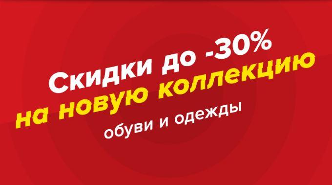 Акции  Спортмастер июнь-июль 2020. До 30% на одежду и обувь