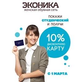 Выгодное предложение для студентов в магазинах « ЭКОНИКА»