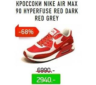 Реальные скидки на кроссовки NIKE