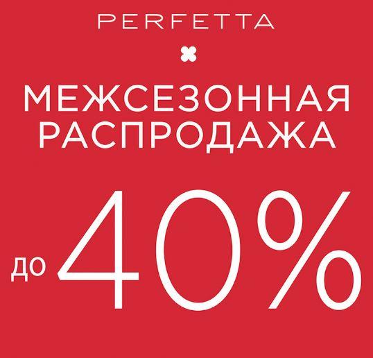 Perfetta - Скидки до 40% на межсезонной распродаже