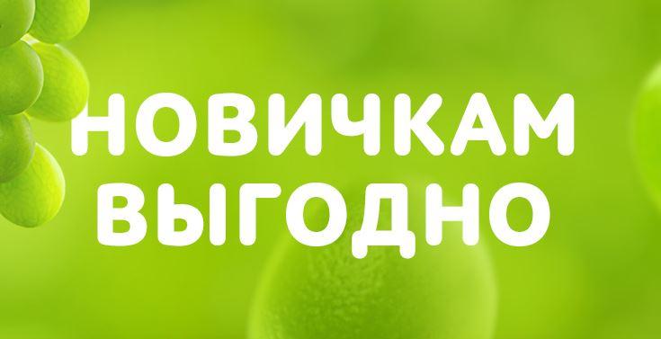 Утконос - Все акции со скидками 500 руб. и промокод в 2017