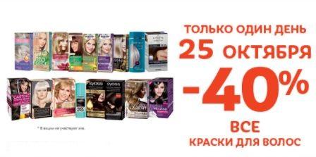 Краски для волос со скидкой 40% в октябре 2017 в магазинах Улыбка Радуги