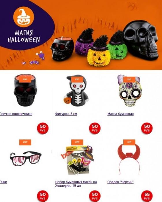 Акция в Фикс Прайс. Товары к празднику Halloween по супер-цене