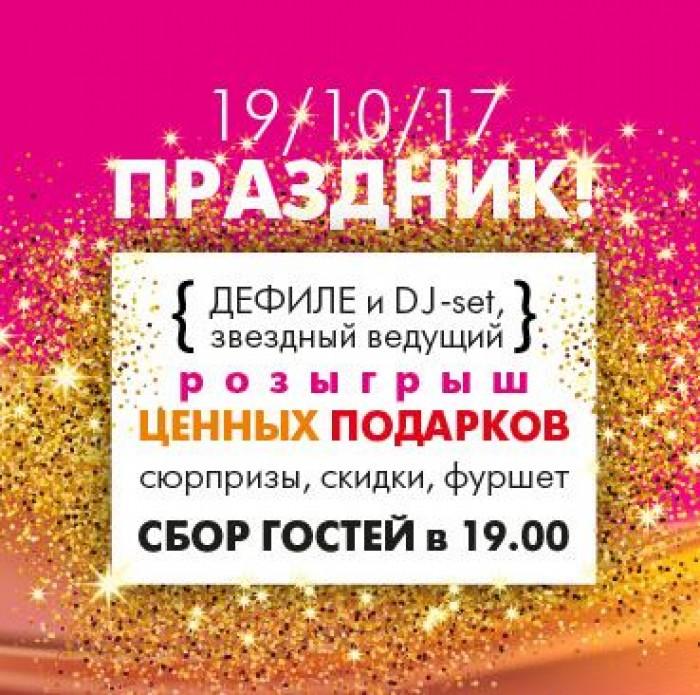 Праздник в салоне «Золотая Стрекоза» ТРЦ АФИМОЛЛ Сити. Подарки