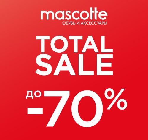 Mascotte - Весь ассортимент со скидками до 70%