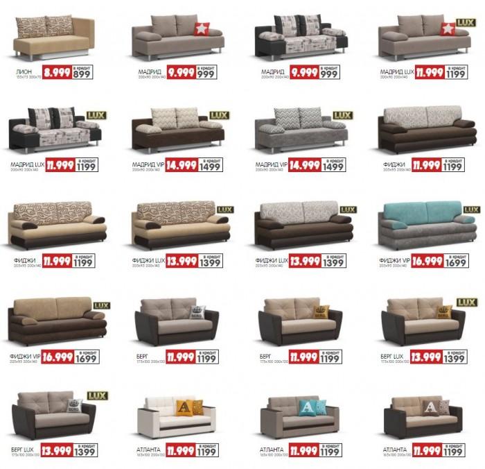 Акции Много Мебели январь-февраль 2019. До 70% на диваны