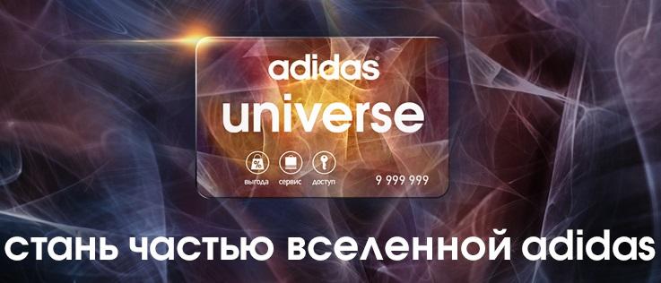 Новая программа лояльности ADIDAS UNIVERSE