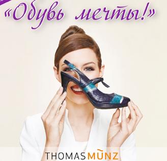 """Дисконтная программа в """" THOMAS MUNZ"""""""
