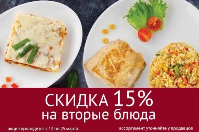 Акции От Палыча март 2018. Дарим 15% на вторые блюда