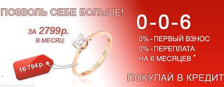 585 - Продажа Ювелирных украшений в Кредит.