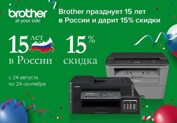 Акции ДНС 2018. 15% на печатающую технику Brother