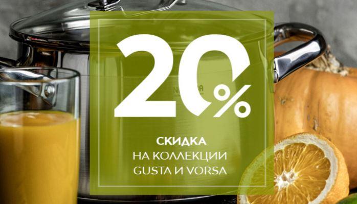 Акции Стокманн декабрь 2019. 20% на посуду Nadoba