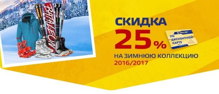 Триал-Спорт - Скидка 25% на зимнюю коллекцию 2016/2017