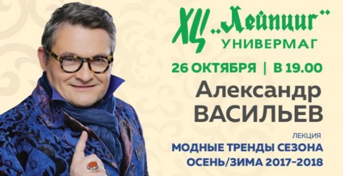 Модная осень с ХЦ  и Александром Васильевым 26 октября 2017 г.