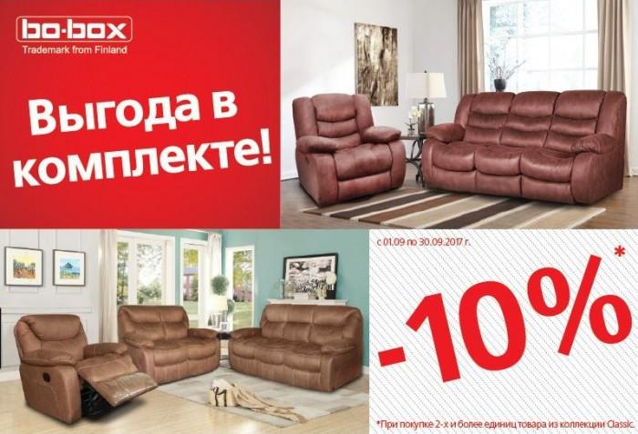 Акция в Bo-Box. При покупке комплектом мебели - выгода 10%
