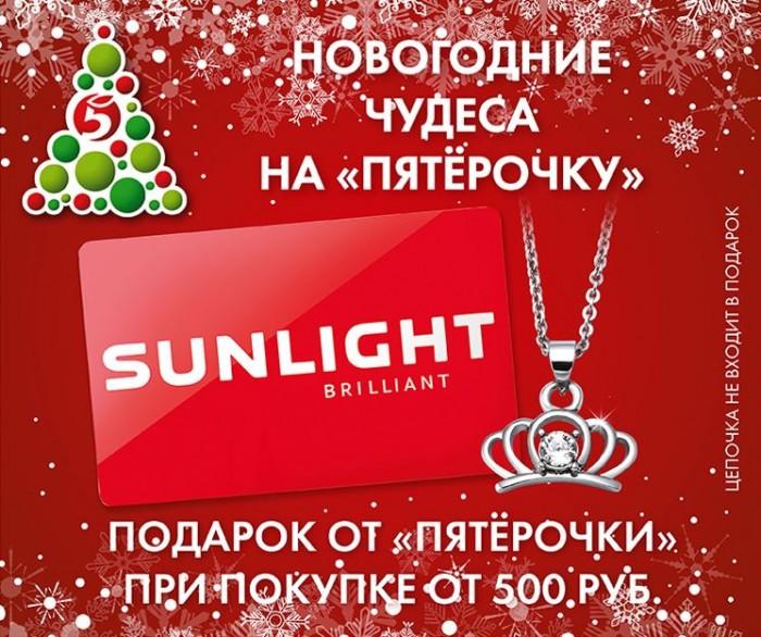 Пятерочка - Подвеска + 500 бонусов от SUNLIGHT в подарок