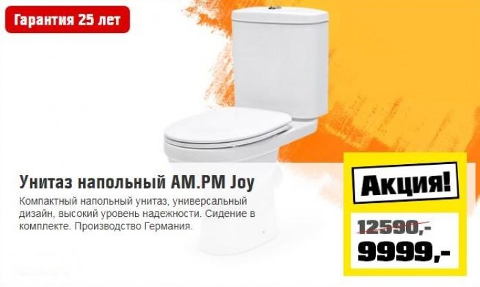 Акция в ОБИ. Унитаз напольный AM.PM Joy с экономией в 2600 руб.