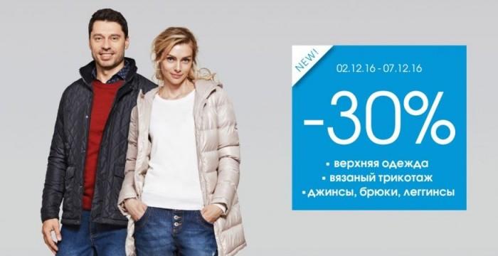 MODIS - Скидки 30% на одежду