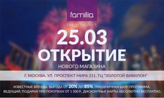 Familia - Скидки до 85% на открытии магазина