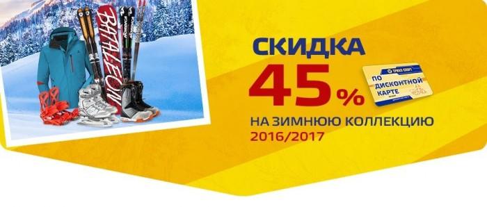 Триал-Спорт - Скидка 45% в феврале и марте 2016/2017