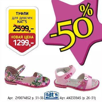 Магазин Детки - Скидка 50% на туфли для девочек Nuts
