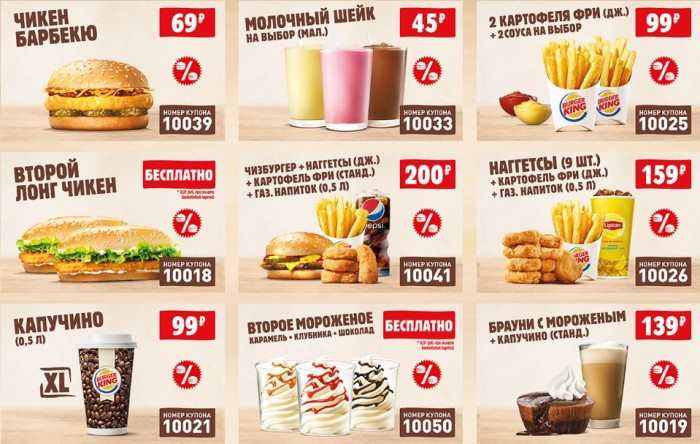 Бургер Кинг - Скидки и специальные цены по купонам