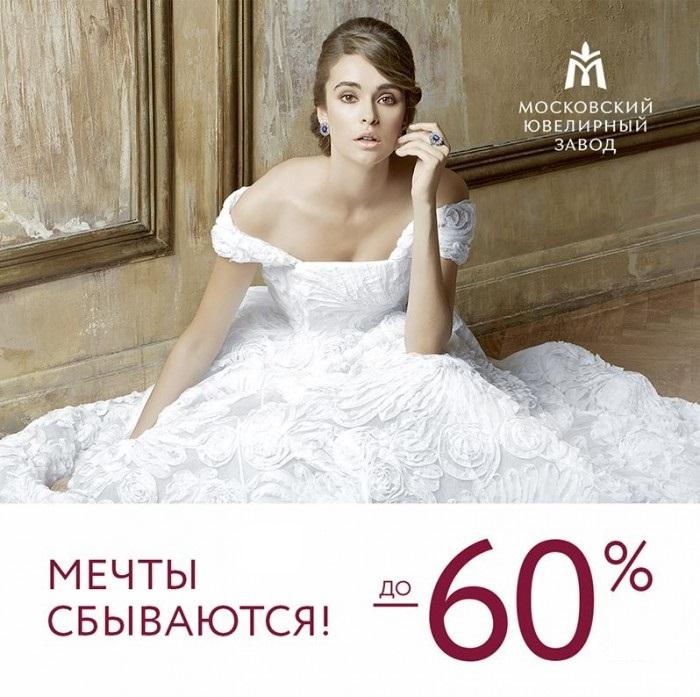 МЮЗ - Мечты сбываются! Скидки до 60%