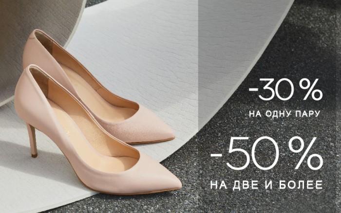 Чаруэль - Распродажа обуви со скидками до 50%