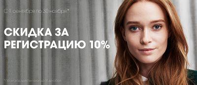 Экко - Скидка 10% за регистрацию!