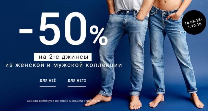 Акции Остин сентябрь-октябрь 2018. 50% на каждые 2-е джинсы