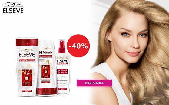 Акции Магнит Косметик. 40% на уходу за волосами Elseve