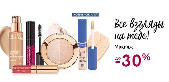 Акции Ив Роше март-апрель 2020. Дарим до 30% на макияж