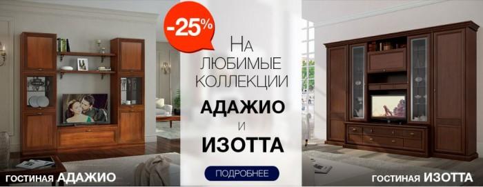 Акции Ангстрем. Скидка 25% на коллекции Адажио и Изотта