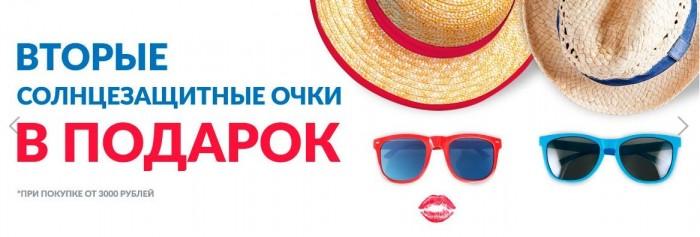 Акции в Оптимист Оптика. Вторые солнцезащитные очки в подарок