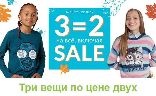 "Акции Acoola ""3 по цене 2"" на коллекции Осень-Зима 2019/2020"