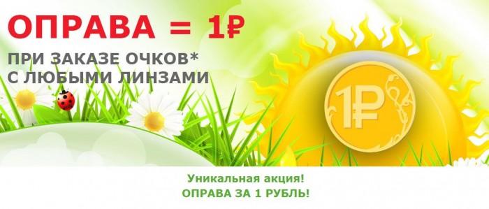Акции Оптик Сити 2018. Оправа за 1 рубль