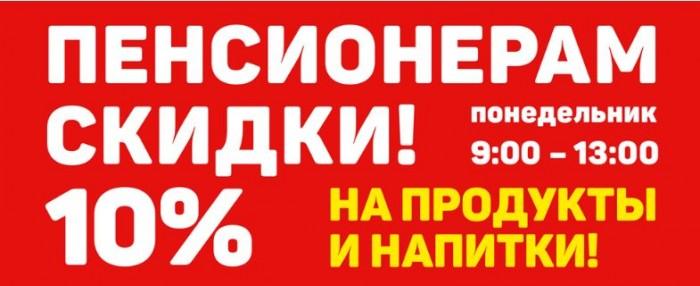 Акции в Пятерочке. Скидки 10% пенсионерам в 2018 году