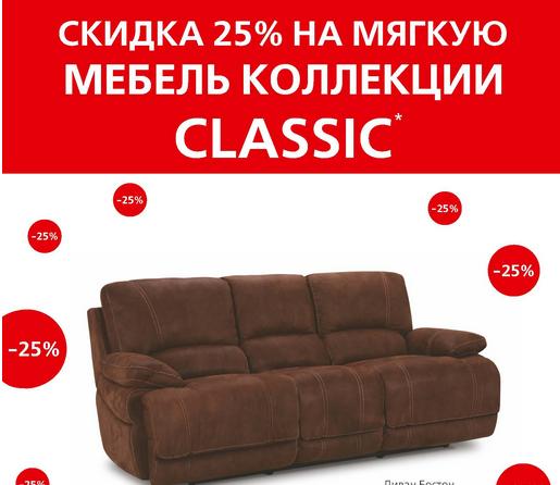 Купить мягкую мебель BO-BOX со скидкой
