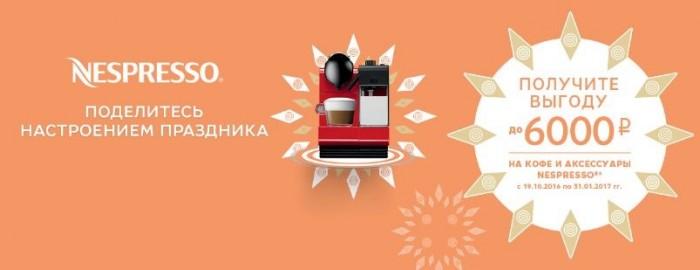 Технопарк - Кофе до 6000 руб. в подарок