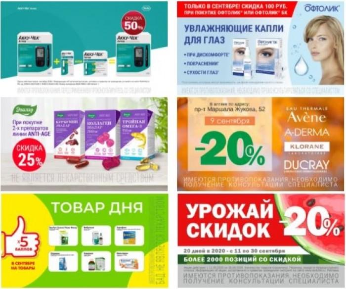 Акции аптеки Столички сентябрь-октябрь-ноябрь 2020. Скидки и подарки