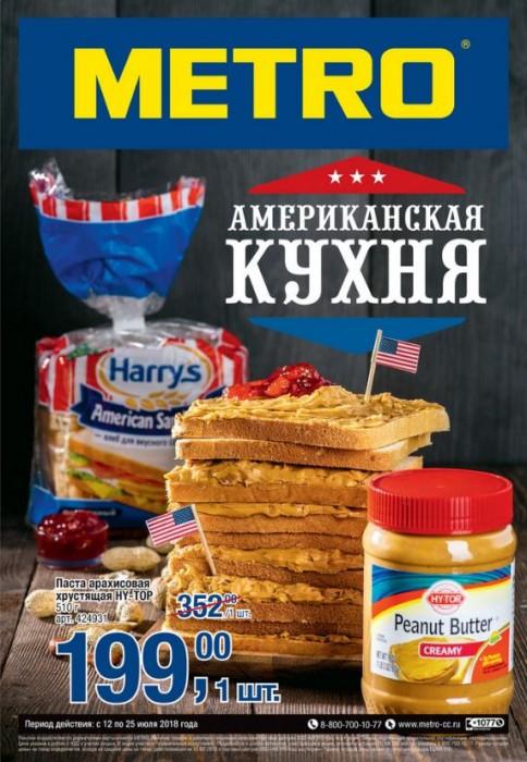 """Каталог МЕТРО """"Американская кухня"""" с 12 по 25 июля 2018"""