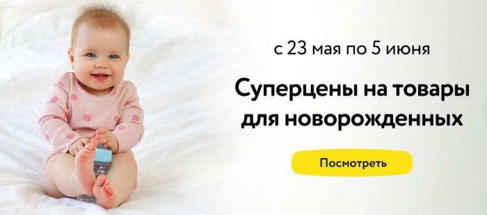Акции Детский Мир 2019. До 40% на товары для новорожденных