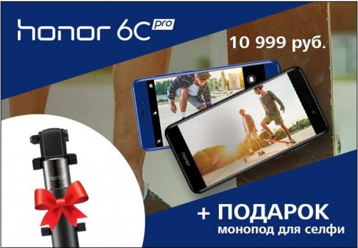 Акции ДНС сегодня. Монопод в подарок за смартфон Honor 6C Pro