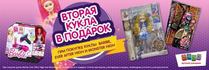 СМИК - Вторая кукла в подарок